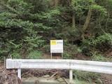 兵庫県西宮市山口町上山口字知元寺2467-5 土地 物件写真