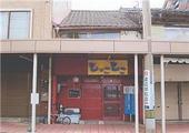 新潟県佐渡市両津夷字海方6番地1 戸建て 物件写真