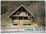 富山県中新川郡立山町芦峅寺字豊木8番10 戸建て 物件写真