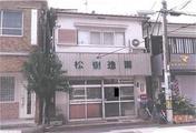 大阪府高槻市明野町282番地16 戸建て 物件写真