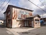 和歌山県橋本市隅田町中下73番2 戸建て 物件写真