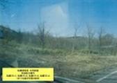 北海道岩内郡岩内町字野束258番187 土地 物件写真