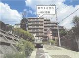 神奈川県横浜市鶴見区下末吉五丁目320番地2 マンション 物件写真